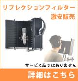 【P】リフレクションフィルター販促ページ(サービス品ではありません)