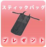 【P】スティックバッグ