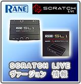 Rane Serato Scratch Live ヴァージョン
