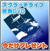 スクラッチライブ教則DVDサービス[P]