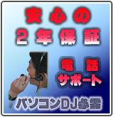 [P]スクラッチライブ2年保証、電話サポート
