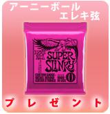 【P】アーニーボール エレキ弦(スーパースリンキー)