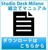 【P】Studio Desk Milano 組立マニュアルダウンロードリンク