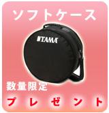【P】TAMAソフトケース