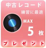 【P】中古レコード5枚プレゼント