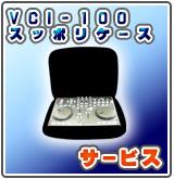 VCI-100���åݥꥱ���������ӥ�[P]