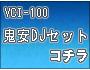 VCI-100���¡���¥��å�