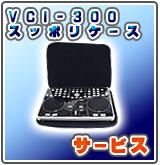 【P】VCI-300 スッポリケース プレゼント