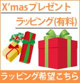 【P】クリスマスラッピング販促バナー(※サービス品ではありません)
