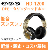 【P】ZOMO HD1200販促ページ(サービス品ではありません)
