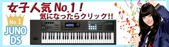 「JUNO-DS61」でバンド女子始めよう!