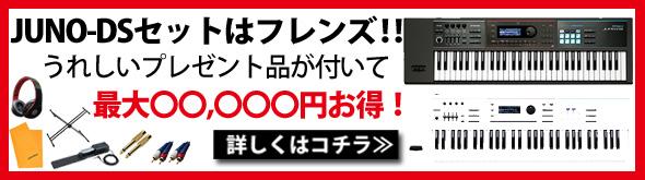 【 JUNO-DS 買うならフレンズ!】セットが断然お得!