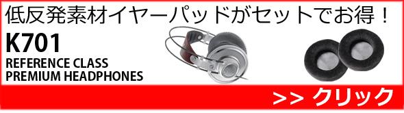 【P】K701 交換用低反発イヤーパッド(ペア)セット