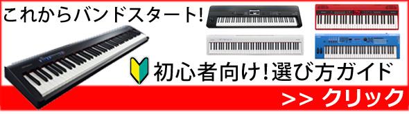 初心者のキーボード・シンセ選び!