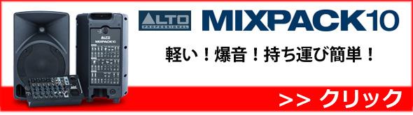 MIXPACK10ビッグバナ-