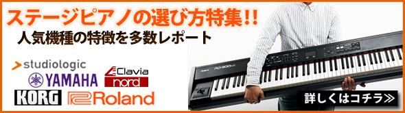ステージピアノの選び方特集