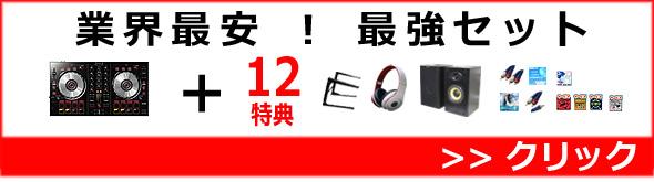 【P】DDJ-SB2一押しSET