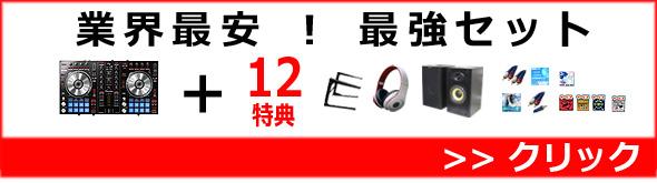 【P】DDJ-SR一押しSET
