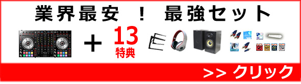 【P】DDJ-SX2一押しSET