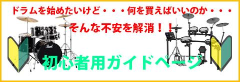 【P】ドラムガイド