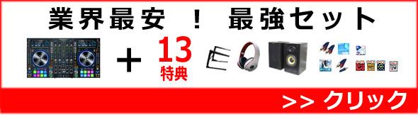 【P】MC7000一押しセット
