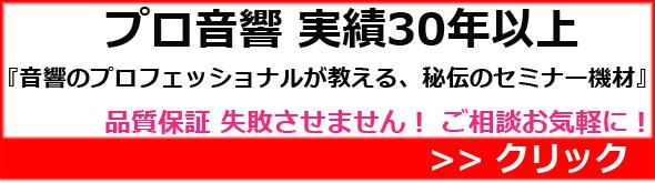 【P】セミナー講習会用セット選び