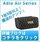 Adio Air 解説※サービス品ではありません
