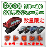 [P]BossTU-10クリップ・チューナー プレゼント