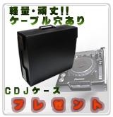 ���̡���� CDJ������  �ץ쥼���