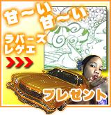 甘〜いレゲエMIXCDプレゼント