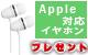 【S】Apple対応イヤホンマイク プレゼント