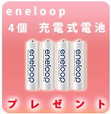 【P】エネループ単3電池 プレゼント