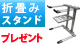 【S】ESL-200ラップトップスタンド