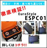 ESPC01徹底検証(※サービス品ではありません)