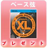 【P】ダダリオ ベース弦 プレゼント