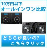【P】XDJ-R1vsMixdeckExpress(※サービス品ではありません)