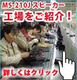 【P】MS-210Jスピーカー工場紹介※サービス品ではありません
