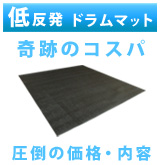 ドラムマット(FDM-01)販促バナ-(サ-ビス品ではありません)