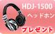 【S】HDJ-1500 プレゼント