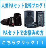 【P】人気PA比較
