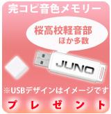 【P】JUNO-DS61音色USB
