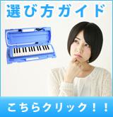 [P]鍵盤ハーモニカの選び方ガイド