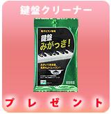 【P】キーボードクリーナープレゼント