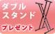 【S】�型ダブルスタンド プレゼント