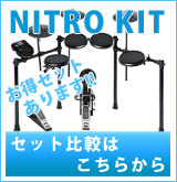NITRO KITセット比較バナー
