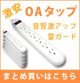 【P】OAタップまとめ買い誘導バナー(サービス品ではありません)