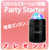 【P】PartyStarterプレゼント
