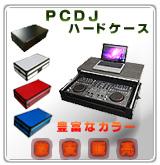 PCDJハードケース激安販売