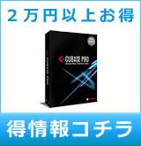 【P】Cubase Pro 9アカデミック販促ページ※サービス品ではありません