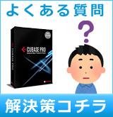 【P】Cubase Pro 9よくあるお問い合わせ※サービス品ではありません